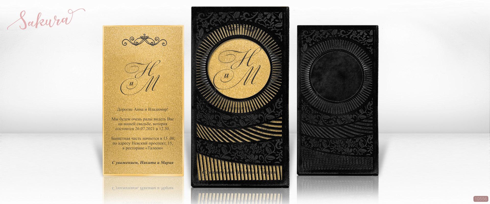 Приглашение на свадьбу или юбилей в виде резного лазером 3D конверта из черного бархата.
