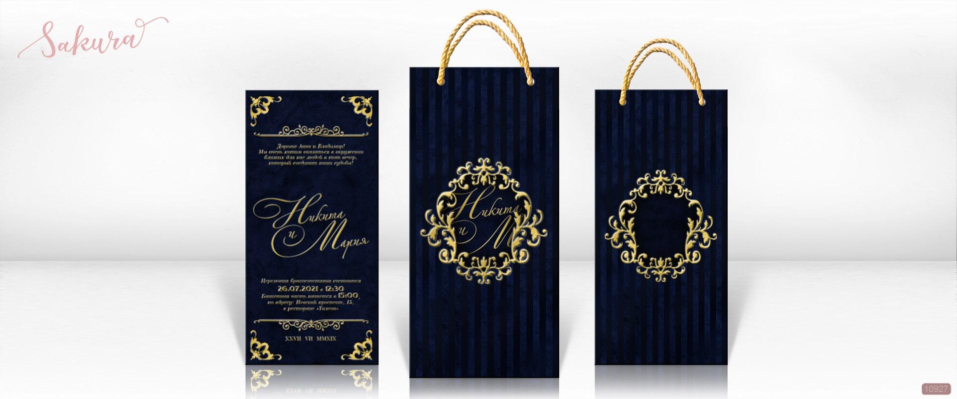 Приглашение на свадьбу, юбилей, подарочный сертификат из синего бархата с фактурным тиснением. Пакет с золотыми ручками