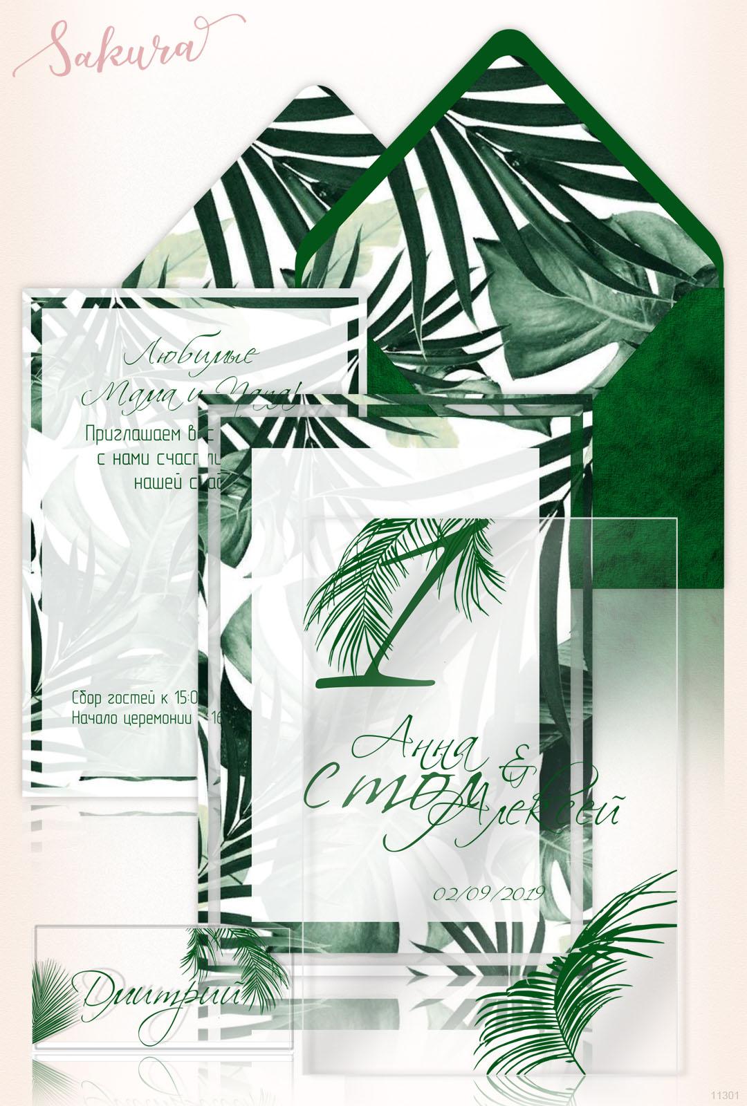 Прозрачные приглашение на свадьбу. Стекло, Зеленый пятнистый бархат. Глянцевый вкладыш
