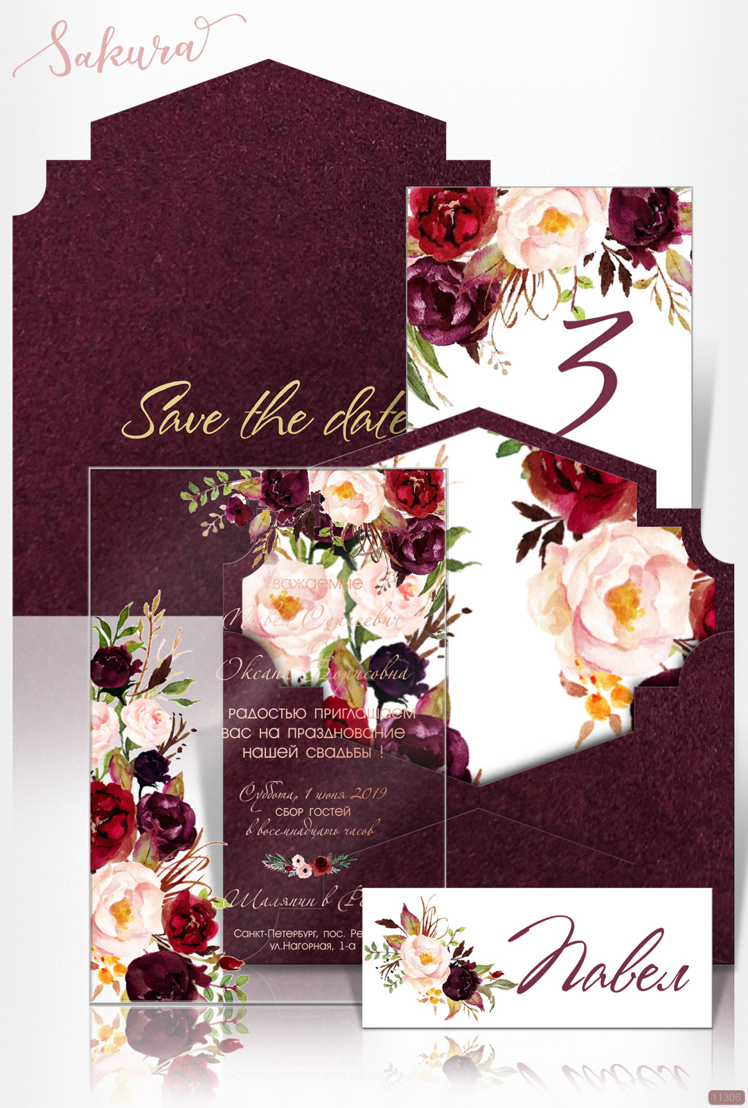 Приглашение на свадьбу и юбилей. Конверт бордо с фактурой из картона. Вкладыш прозрачный акрил с печатью.