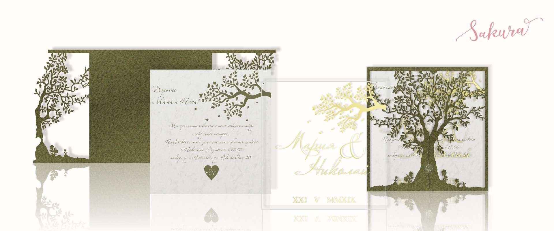 Приглашение на свадьбу в виде резного дерева, внутри 2 вкладыша - дизайнерский картон и стекло с печатью имен. Коробка.