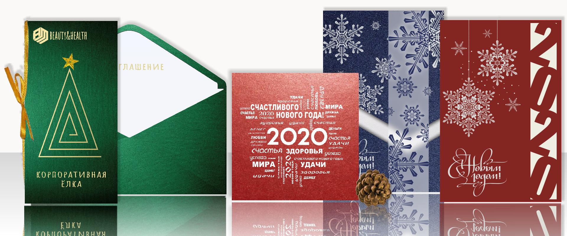 Корпоративные поздравительные открытки 2020 на заказ