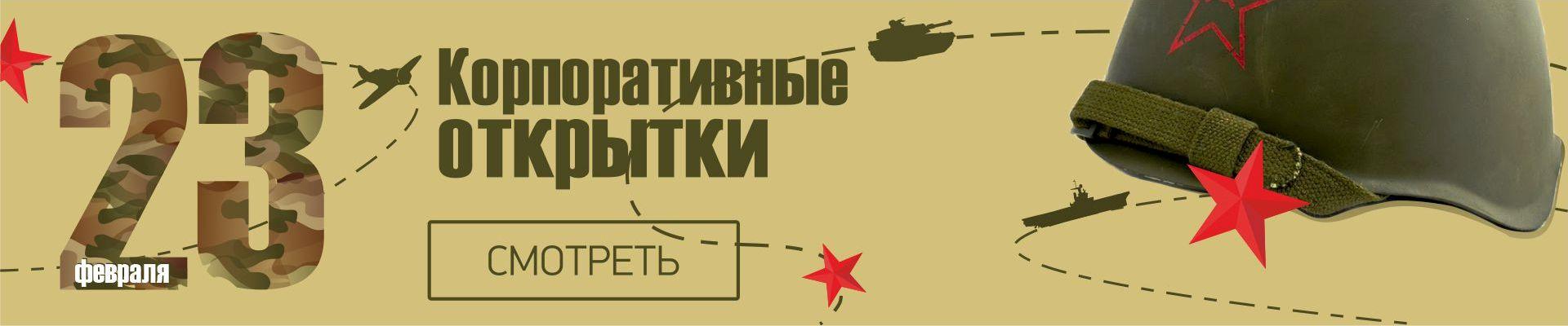 Корпоративные открытки на 23 февраля, заказать с тиснением лого, печать текста.