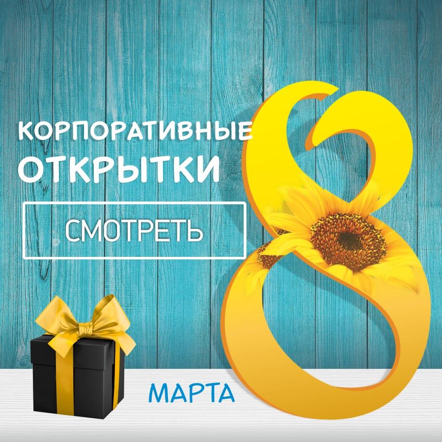 Корпоративные открытки на 8 марта, заказать с тиснением лого, печать текста.