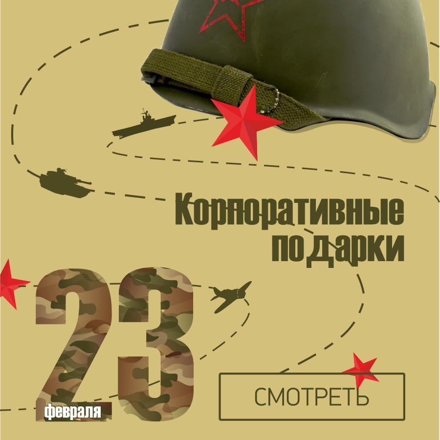 Корпоративные подарки на 23 февраля, заказать с тиснением лого, сувениры на 23 февраля.
