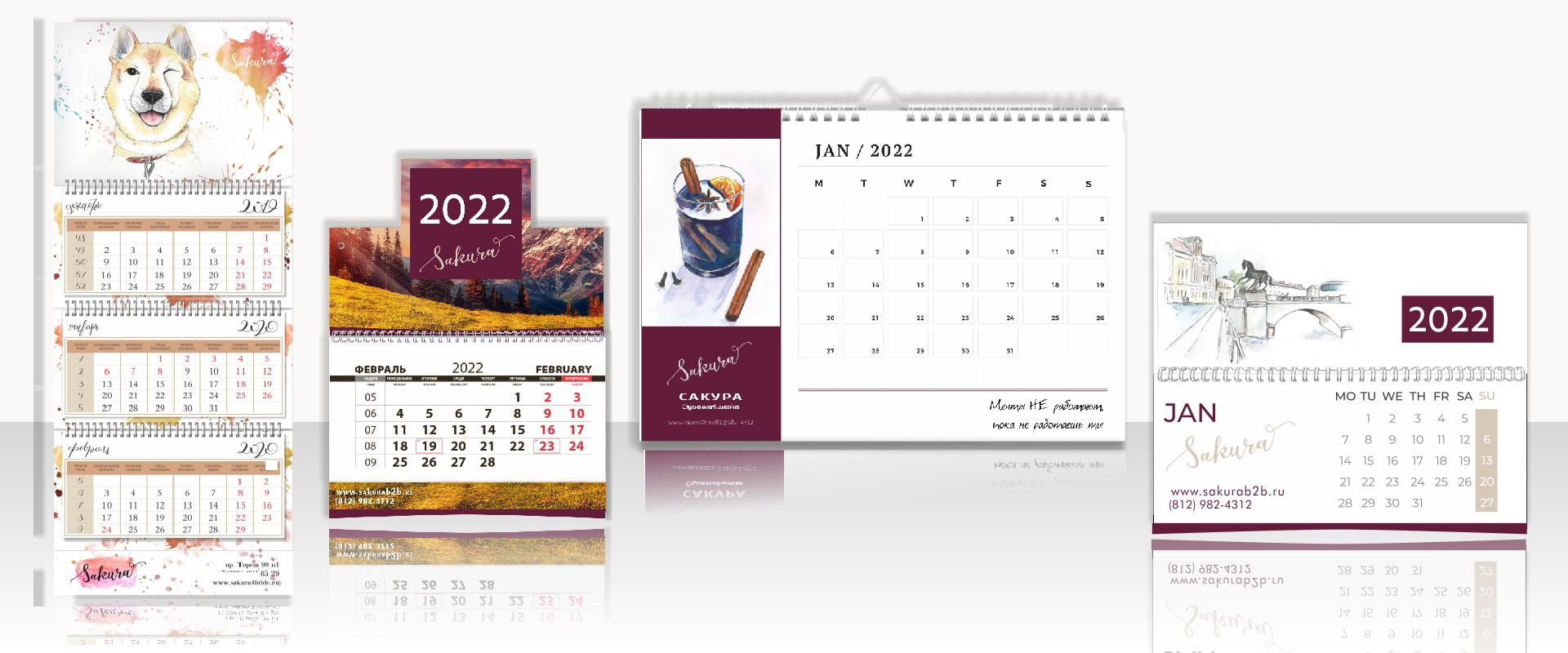 Разработаем и подготовим к производству макеты в фирменном стиле компании для квартальных календарей. Полный цикл производства. Купить квартальный корпоративный календарь в компании САКУРА