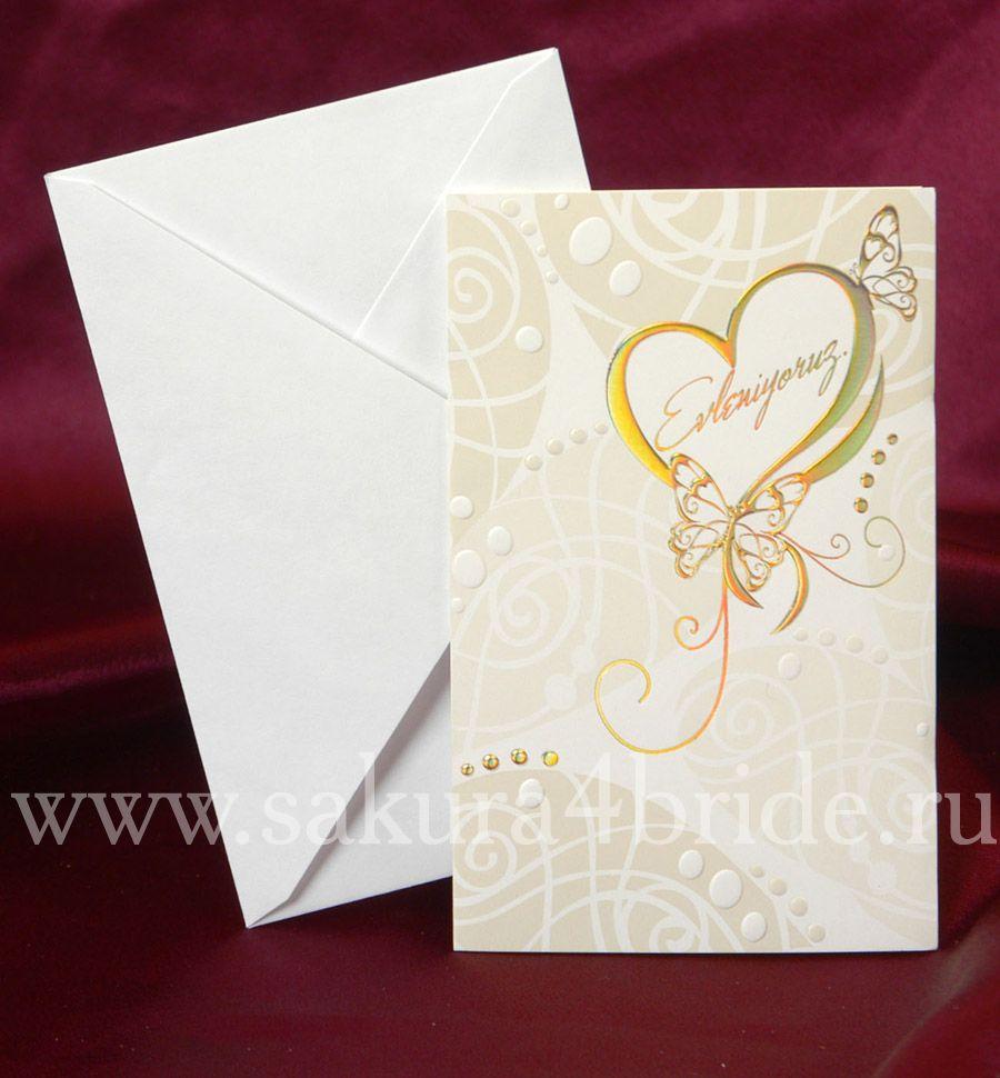Приглашение открытка своими руками шаблон
