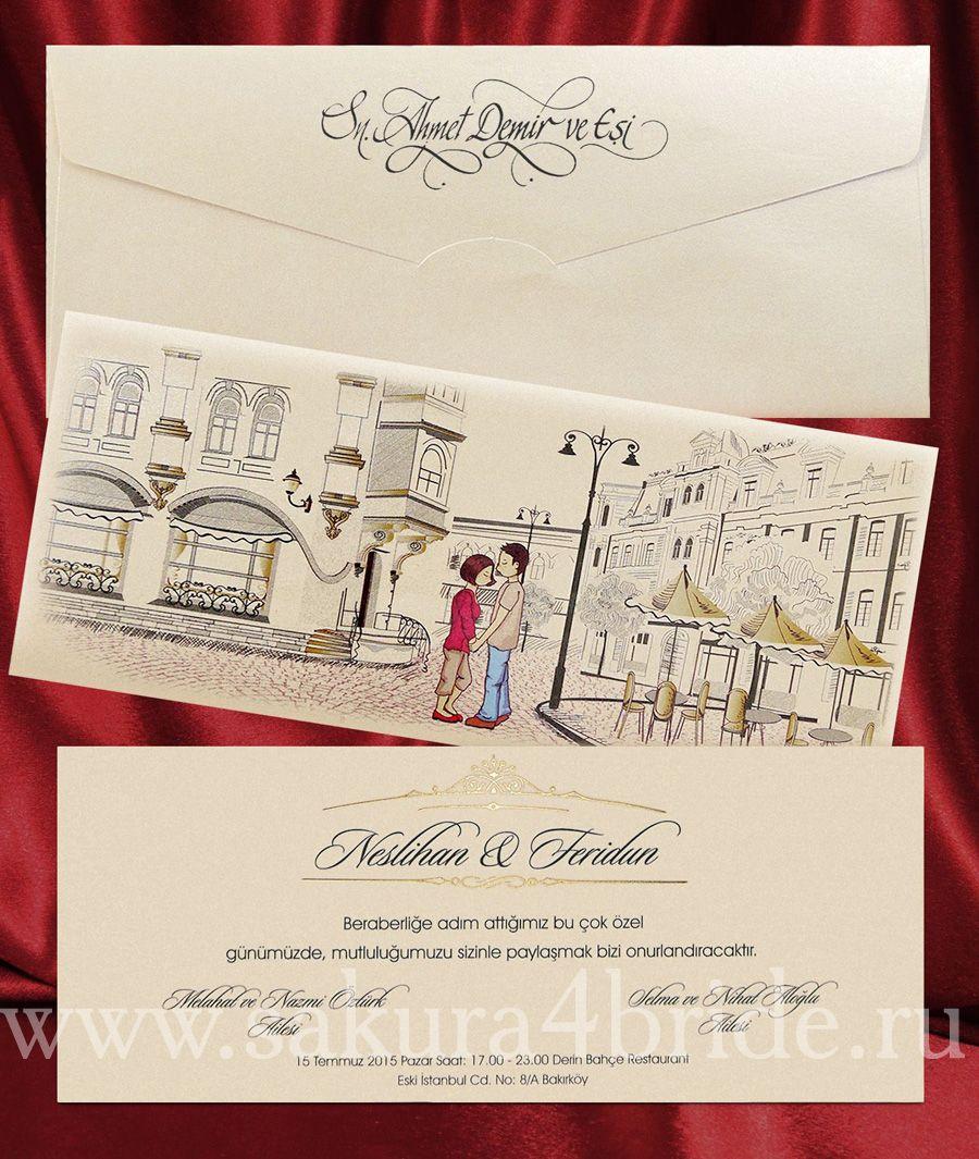 Приглашение на банкет открытки, картинки
